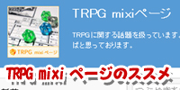 TRPG mixiページのススメ