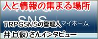 TRPG SNS管理人井上(仮)さんゲスト回