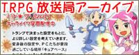 TRPG放送局アーカイブ