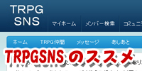 TRPGSNSのススメ